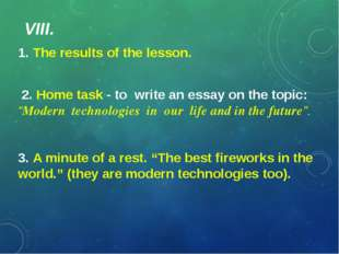 1. The results of the lesson. VIII. 2. Home task - to write an essay on the t