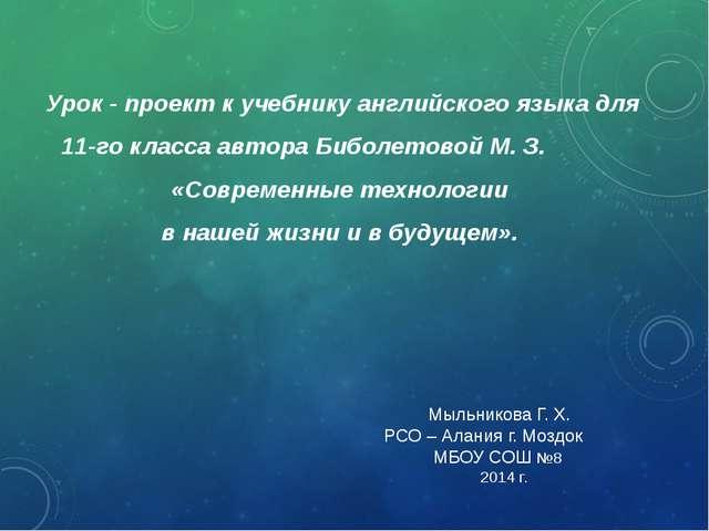 Урок - проект к учебнику английского языка для 11-го класса автора Биболетово...