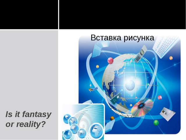 Is it fantasy or reality?