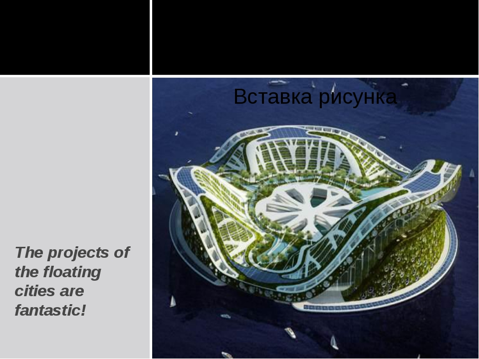 The projects of the floating cities are fantastic!