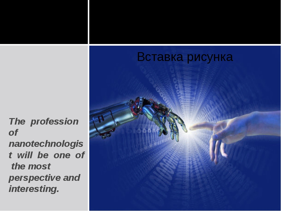 The profession of nanotechnologist will be one of the most perspective and in...