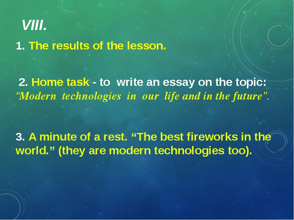 1. The results of the lesson. VIII. 2. Home task - to write an essay on the t...