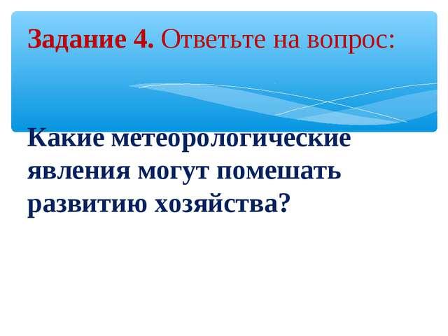 Задание 4. Ответьте на вопрос: Какие метеорологические явления могут помешать...