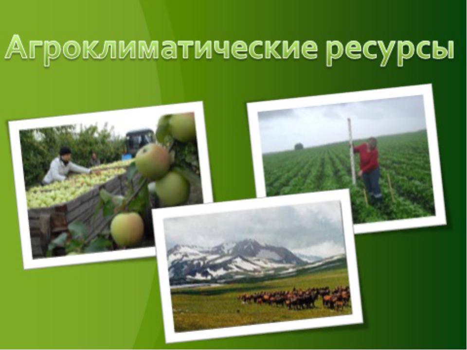 Агроклиматические ресурсы Казахстана