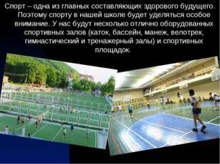 Спорт – одна из главных составляющих здорового будущего. Поэтому спорту в наш