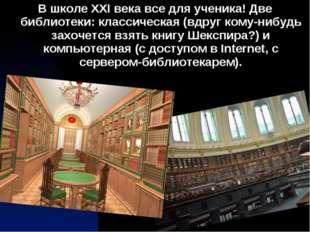 В школе XXI века все для ученика! Две библиотеки: классическая (вдруг кому-ни