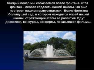Каждый вечер мы собираемся возле фонтана. Этот фонтан – особая гордость наше