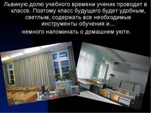 Львиную долю учебного времени ученик проводит в классе. Поэтому класс будущег