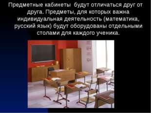 Предметные кабинеты будут отличаться друг от друга. Предметы, для которых важ
