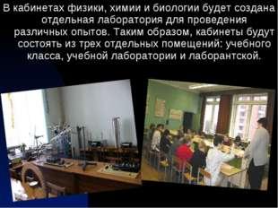 В кабинетах физики, химии и биологии будет создана отдельная лаборатория для