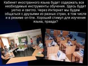 Кабинет иностранного языка будет содержать все необходимые инструменты обучен