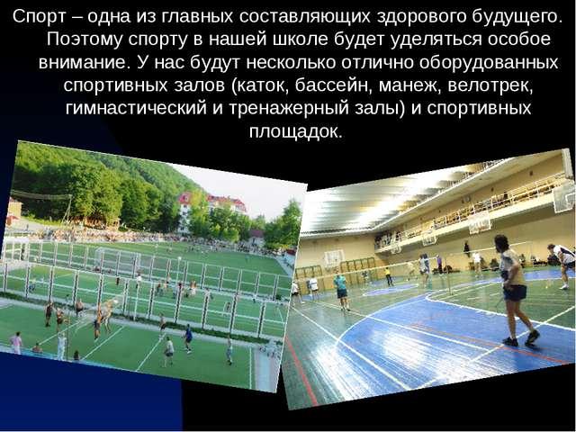 Спорт – одна из главных составляющих здорового будущего. Поэтому спорту в наш...