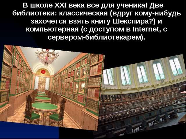 В школе XXI века все для ученика! Две библиотеки: классическая (вдруг кому-ни...
