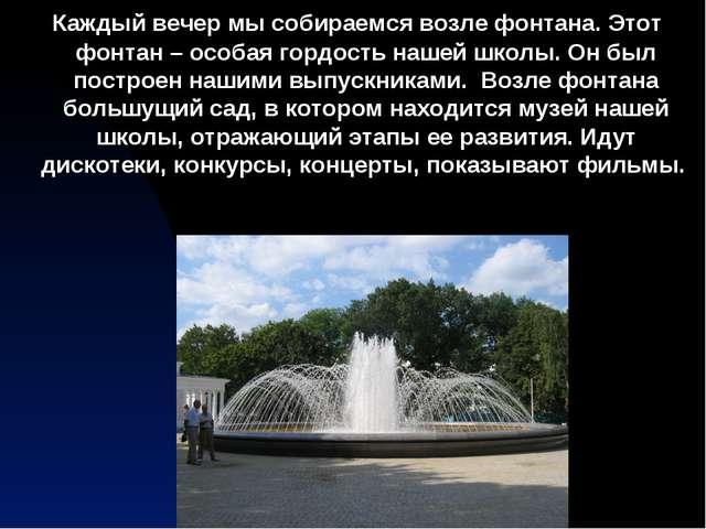 Каждый вечер мы собираемся возле фонтана. Этот фонтан – особая гордость наше...