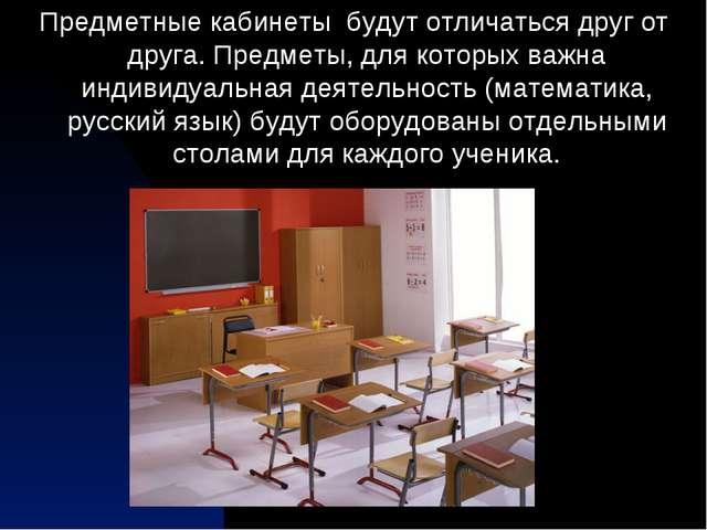 Предметные кабинеты будут отличаться друг от друга. Предметы, для которых важ...