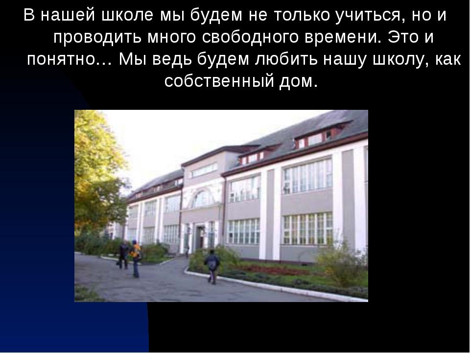 В нашей школе мы будем не только учиться, но и проводить много свободного вре...