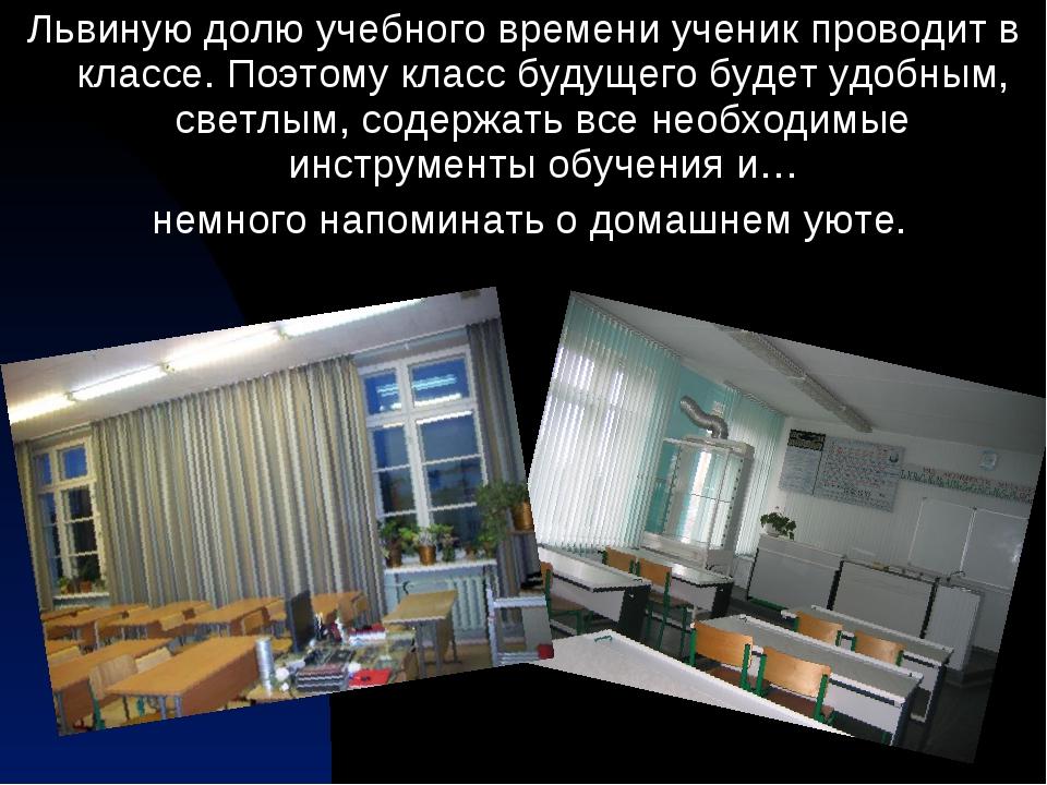 Львиную долю учебного времени ученик проводит в классе. Поэтому класс будущег...