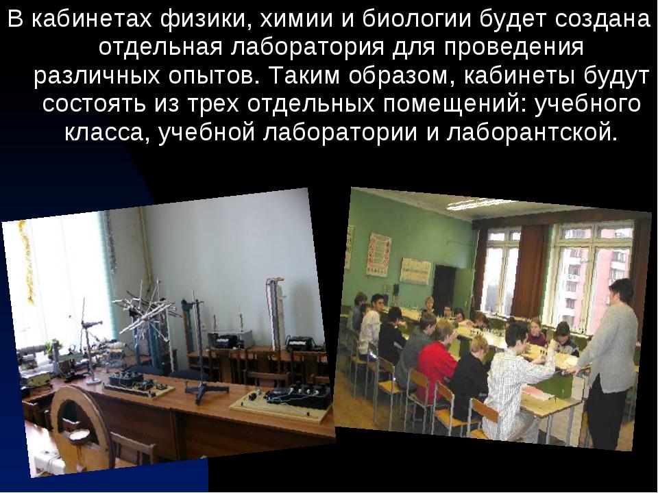 В кабинетах физики, химии и биологии будет создана отдельная лаборатория для...
