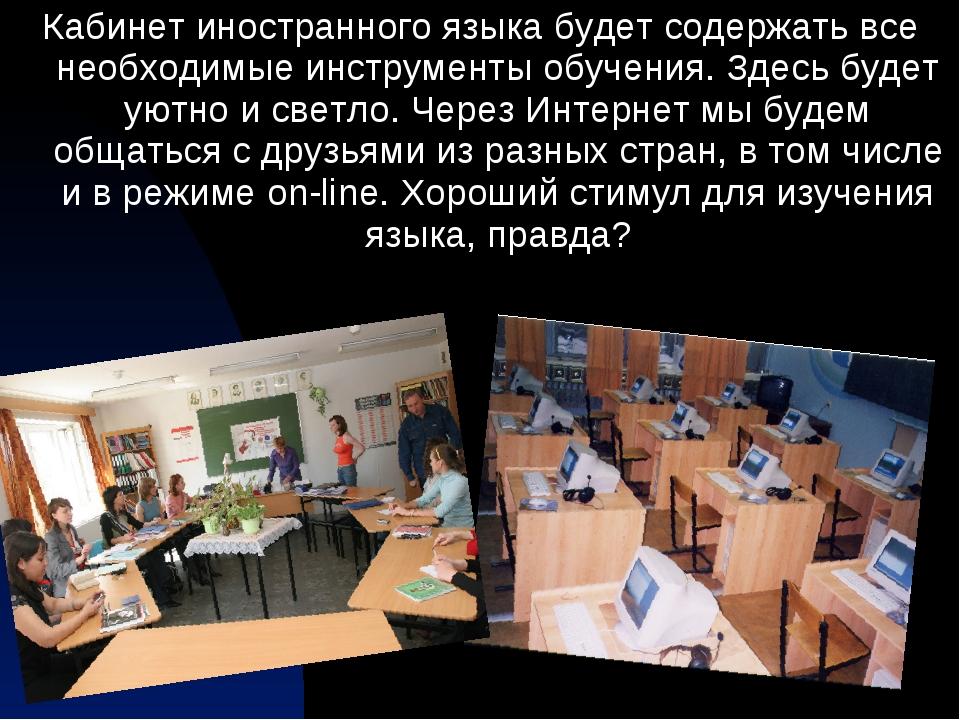 Кабинет иностранного языка будет содержать все необходимые инструменты обучен...