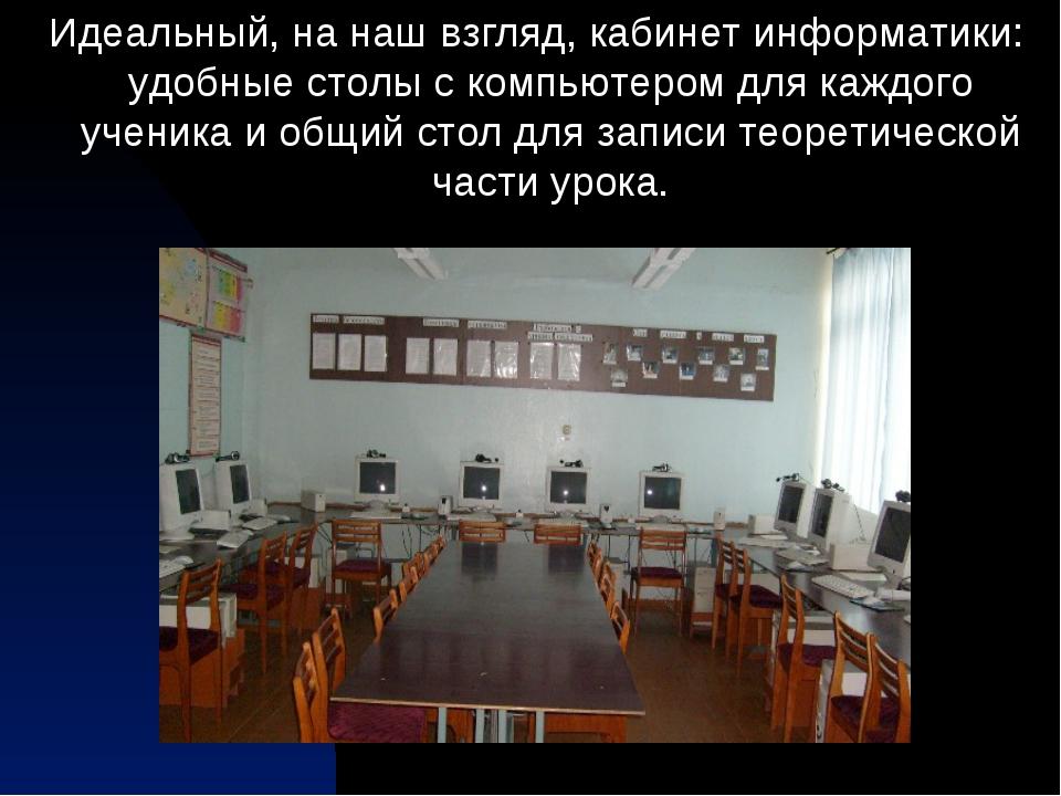 Идеальный, на наш взгляд, кабинет информатики: удобные столы с компьютером д...