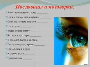Пословицы и поговорки. Кто старое помянет, тому ________ Одним глазом спи, а