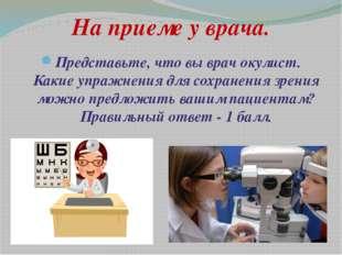 На приеме у врача. Представьте, что вы врач окулист. Какие упражнения для сох