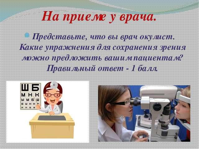 На приеме у врача. Представьте, что вы врач окулист. Какие упражнения для сох...