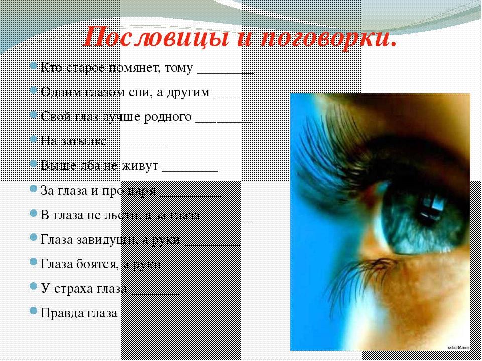 Пословицы и поговорки. Кто старое помянет, тому ________ Одним глазом спи, а...