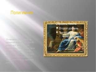 Полигимния Полигимния (Полимния) - в греческой мифологии одна из девяти муз,