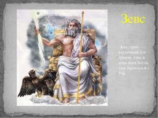 Зевс, греч. — верховный бог греков, отец и царь всех богов, сын Кроноса и -