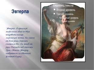 Эвтерпа Эвтерпа - в греческой мифологии одна из Муз, покровительница лирическ