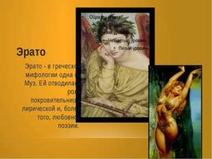 Эрато Эрато - в греческой мифологии одна из Муз. Ей отводилась роль покровите