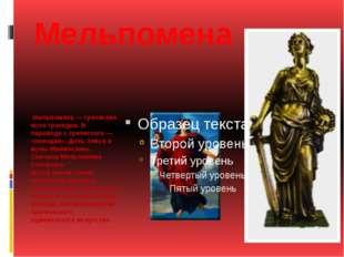 Мельпомена Мельпомена — греческая муза трагедии. В переводе с греческого — «