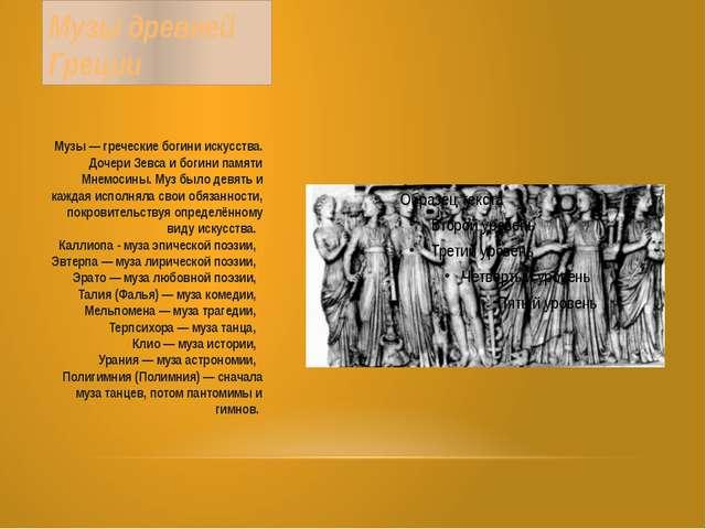 Музы древней Греции Музы — греческие богини искусства. Дочери Зевса и богини...