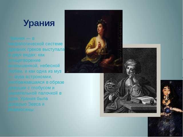 Урания Урания — в мифологической системе древних греков выступала в двух вида...