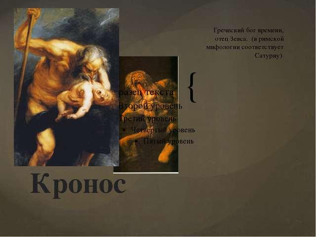 Греческий бог времени, отец Зевса. (в римской мифологии соответствует Сатурну...