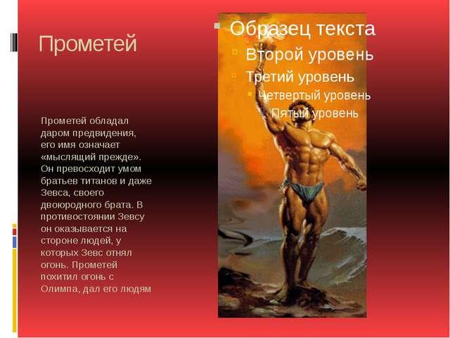 Прометей Прометей обладал даром предвидения, его имя означает «мыслящий прежд...