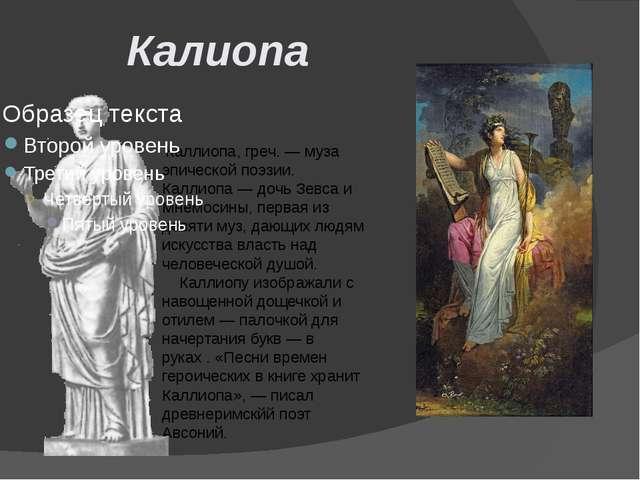 Калиопа Каллиопа, греч. — муза эпической поэзии. Каллиопа — дочь Зевса и Мнем...