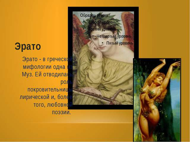 Эрато Эрато - в греческой мифологии одна из Муз. Ей отводилась роль покровите...