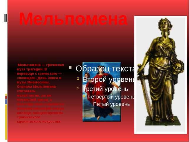 Мельпомена Мельпомена — греческая муза трагедии. В переводе с греческого — «...