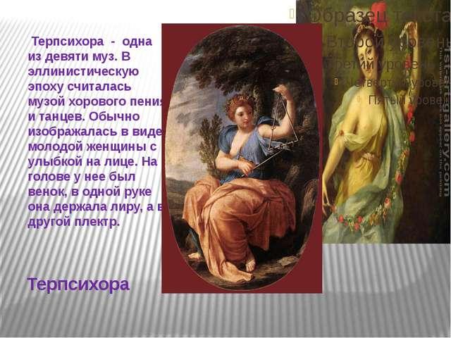Терпсихора Терпсихора - одна из девяти муз. В эллинистическую эпоху считалась...