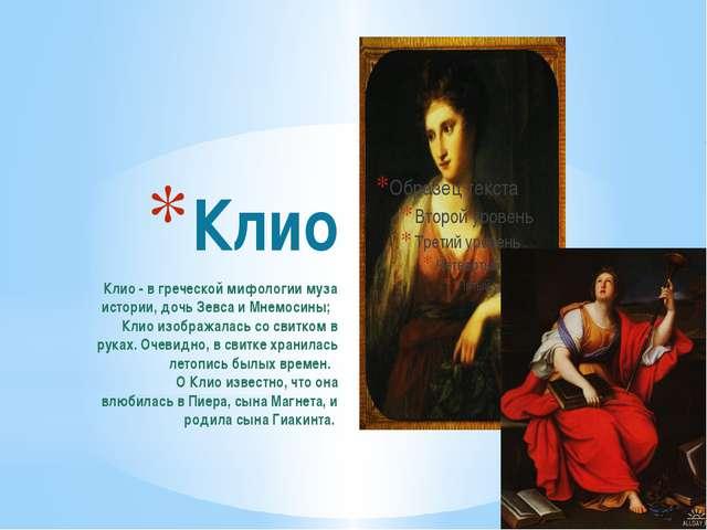 Клио Клио - в греческой мифологии муза истории, дочь Зевса и Мнемосины; Клио...