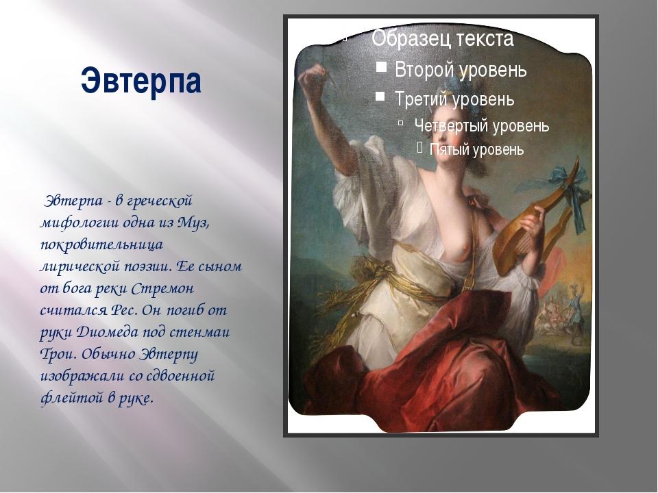 Эвтерпа Эвтерпа - в греческой мифологии одна из Муз, покровительница лирическ...