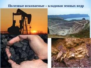 Полезные ископаемые – кладовая земных недр
