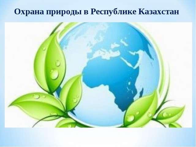 Охрана природы в Республике Казахстан