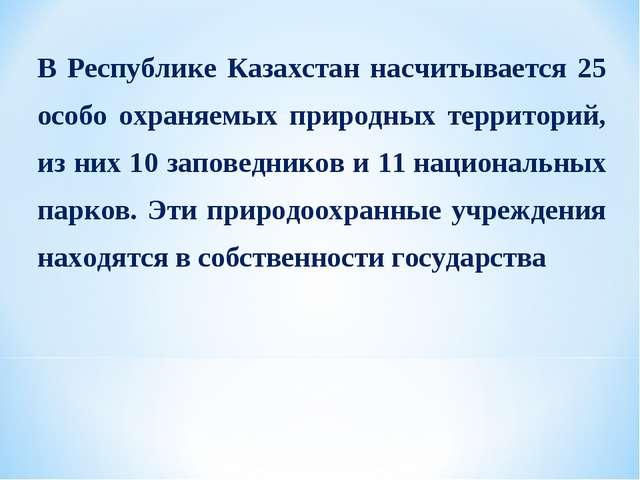 В Республике Казахстан насчитывается 25 особо охраняемых природных территорий...
