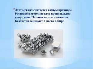 Этот металл считается самым прочным. Раствором этого металла пропитывают кожу