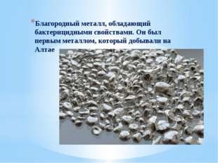 Благородный металл, обладающий бактерицидными свойствами. Он был первым мета