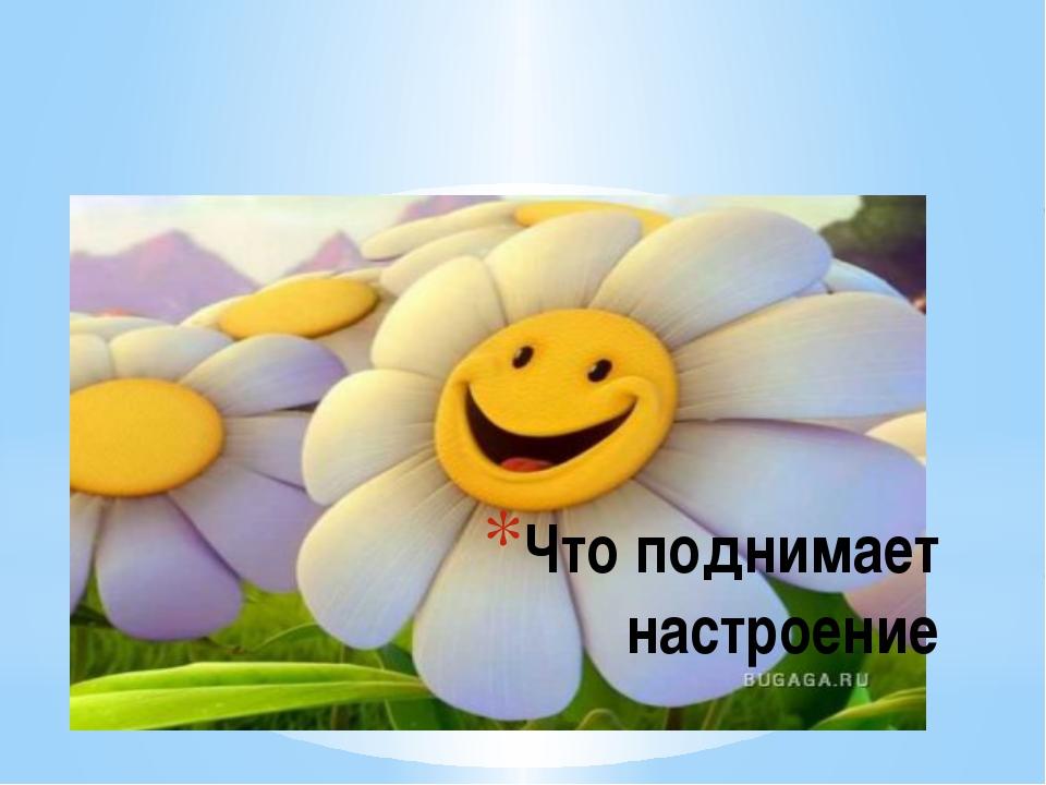 Что поднимает настроение