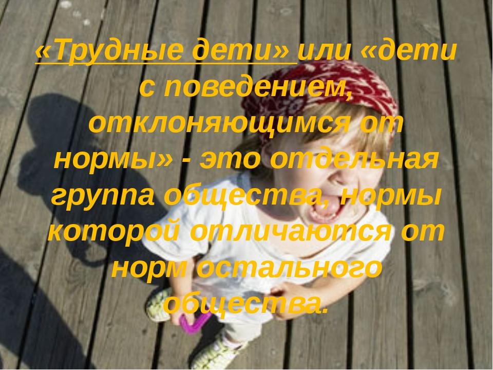 «Трудные дети» или «дети с поведением, отклоняющимся от нормы» - это отдельна...